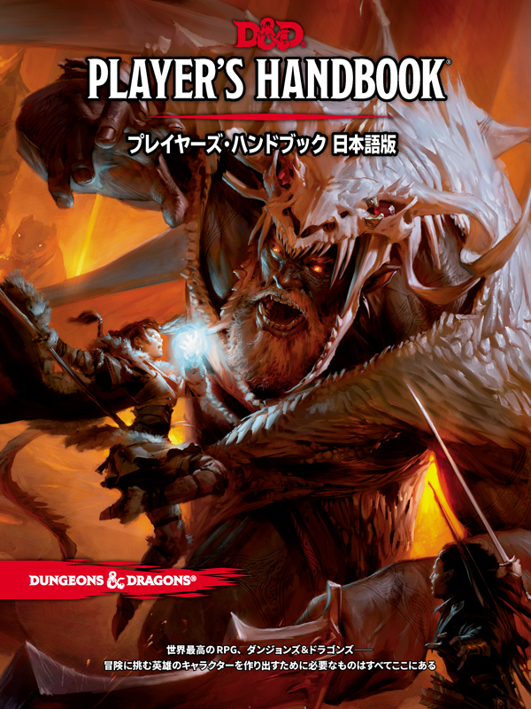 Dungeons & Dragons: Player's Handbook - Japanese Edition